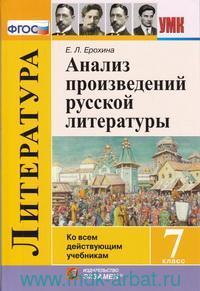 Анализ произведений русской литературы : 7-й класс : ко всем действующим учебникам (ФГОС)
