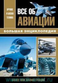 Все об авиации : большая энциклопедия