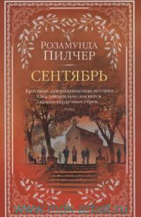 Сентябрь : роман