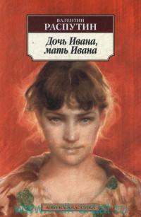 Дочь Ивана, мать Ивана : повесть,  рассказы