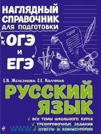 Русский язык : все темы школьного курса, тренировочные задания, ответы и комментарии