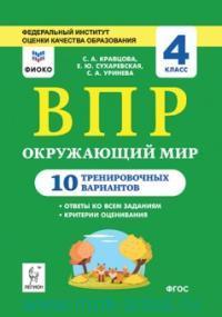 Окружающий мир : ВПР : 4-й класс : 10 тренировочных вариантов : учебное пособие (ФГОС)