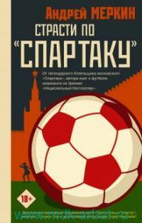 Страсти по «Спартаку» : сборник рассказов