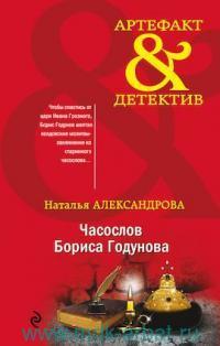 Часослов Бориса Годунова : роман