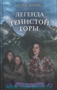 Легенда Тенистой горы