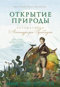 Открытие природы : Путешествия  Александра фон Гумбольдта