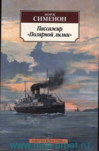 Пассажир «Полярной лилии»; Он приехал в День поминовения : романы