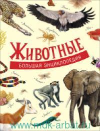 Животные : большая энциклопедия