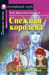 Снежная королева : для начинающих = The Snow Queen : Beginner