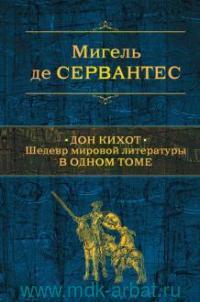 Дон Кихот : шедевр мировой литературы в одном томе : роман