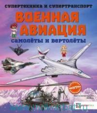 Военная авиация. Самолеты и вертолеты