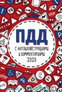 ПДД 2020 с фотоиллюстрациями и комментариями