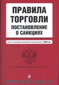 Правила торговли. Постановление о санкциях : тексты с изменениями и дополнениями на 2020 год