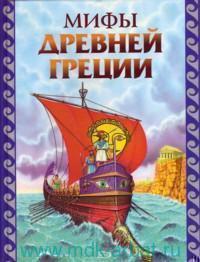 Мифы Древней Греции : пересказ Г. Петникова