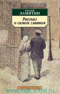 Рассказ о самом главном : роман, повести, рассказы