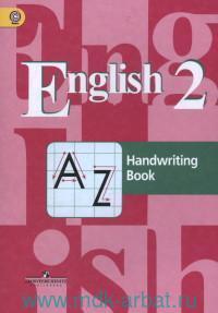 Английский язык : прописи : 2-й класс : учебное пособие для общеобразовательных организаций = English 2 : Handwriting Book (ФГОС)