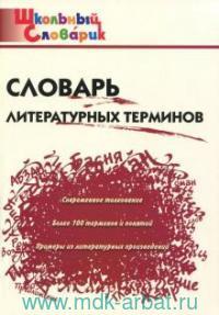 Словарь литературных терминов (соответствует ФГОС)