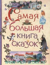 Самая большая книга сказок