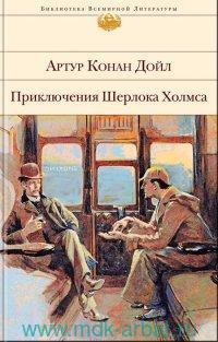 Приключения Шерлока Холмса : повести и рассказы