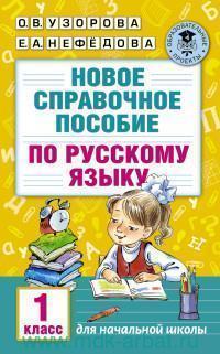 Новое справочное пособие по русскому языку : 1-й класс