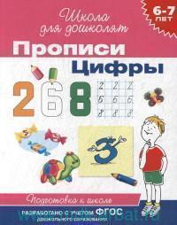 Прописи. Цифры : подготовка к школе : 6-7 лет (ФГОС ДО)