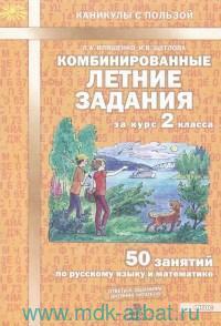 Комбинированные летние задания за курс 2-го класса : 50 занятий по русскому языку и математике (ФГОС)
