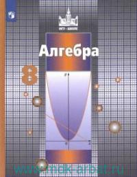 Алгебра : 8-й класс : учебник для общеобразовательных организаций (ФГОС)