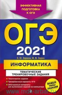 ОГЭ 2021. Информатика : тематические тренировочные задания