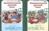 Занимательный русский язык : рабочая тетрадь для 1-го класса : в 2 ч. (ФГОС)