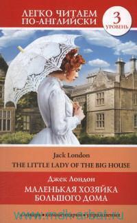 Маленькая хозяйка большого дома = The Little Lady Of The Big House : роман. Уровень 3