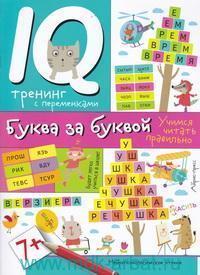Буква за буквой. Учимся читать правильно : для детей от 7 лет