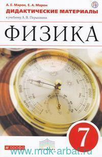Физика : 7-й класс : дидактические материалы к учебнику А. В. Перышкина : учебно-методическое пособие (Вертикаль)