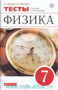 Физика : 7-й класс : тесты : к учебнику А. В. Перышкина
