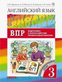 Английский язык : 3-й класс : подготовка к Всероссийским проверочным работам