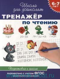 Тренажер по чтению : 6-7 лет (разработано с учетом ФГОС ДО)