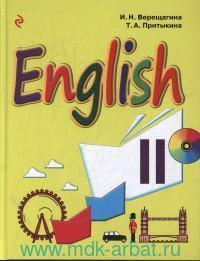Английский язык : 2-й класс : учебник для школ с углубленным изучением английского языка, лицеев и гимназий = English II