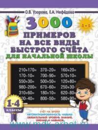 3000 примеров на все виды быстрого счета для начальной школы : 1-4-й классы : Счет на время. Автоматизированност навыка. Обязательный уровень знаний, умений и навыков