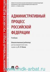 Административный процесс Российской Федерации : учебник