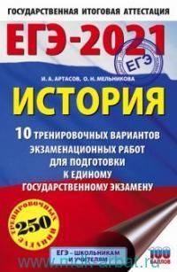 ЕГЭ-2021 : История : 10 тренировочных вариантов экзаменационных работ для подготовки к единому государственному экзамену