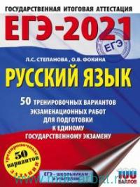 ЕГЭ-2021 : Русский язык : 50 тренировочных вариантов экзаменационных работ для подготовки к единому государственному экзамену