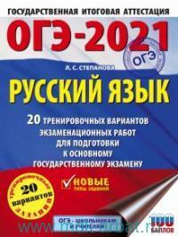 ОГЭ-2021 : Русский язык : 20 тренировочных вариантов экзаменационных работ для подготовки к основному государственному экзамену
