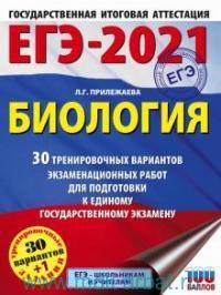 ЕГЭ-2021 : Биология : 30 тренировочных вариантов экзаменационных работ для подготовки к единому государственному экзамену