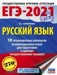 ЕГЭ-2021 : Русский язык : 10 тренировочных вариантов экзаменационных работ для подготовки к единому государственному экзамену