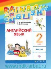 Английский язык : 2-й класс : учебник : В 2 ч.