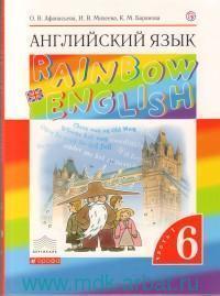 Английский язык : 6-й класс : учебник : В 2 ч.