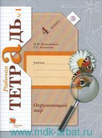 Окружающий мир : 4-й класс : рабочая тетрадь : в 2 ч. (Начальная школа XXI века)