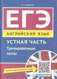 ЕГЭ. Английский язык : устная часть, тренировочные тесты : учебное пособие