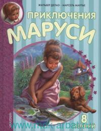 Приключения Маруси : 8 историй : пересказ с французского языка Н. Мавлевич