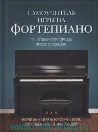 Самоучитель игры на фортепиано : пошаговые иллюстрации : просто о сложном