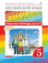 Английский язык : 5-й класс : рабочая тетрадь : тестовые задания ОГЭ